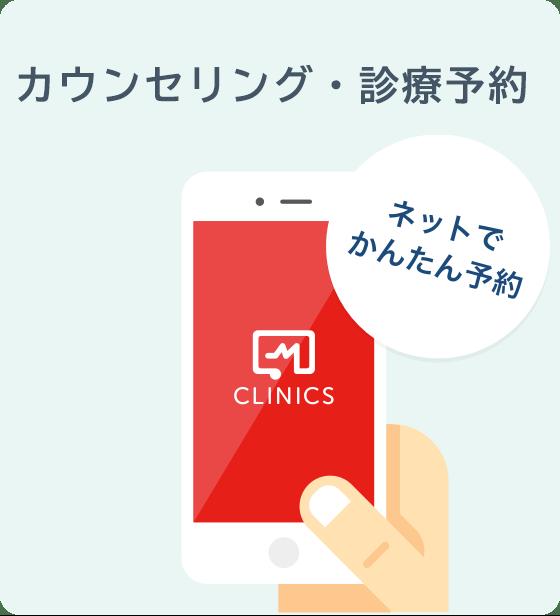 オンライン診療・カウンセリング「クリニクス」STEP3:ご予約